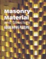 Masonry Material and Structure