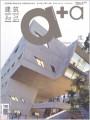 Magazine: a+a #229